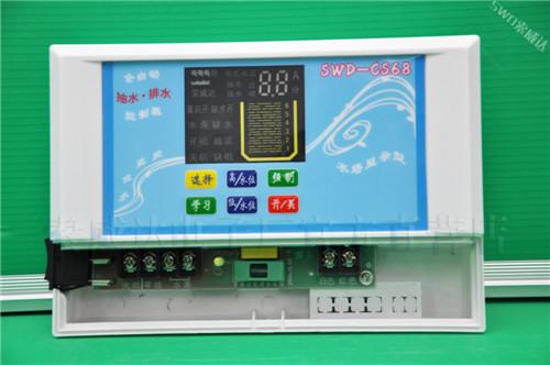 swd-cs68液位显示全自动控制器