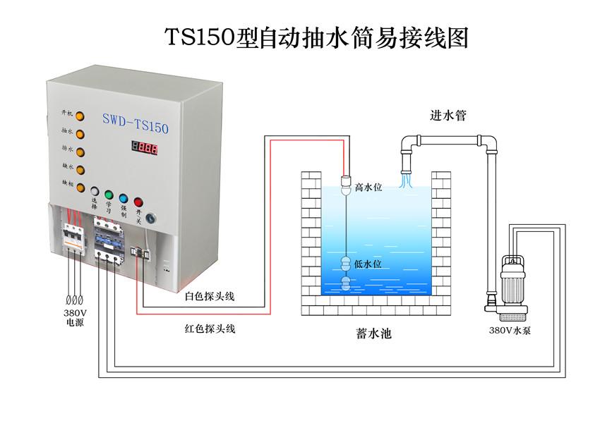 swd-ts150全自动水位控制器